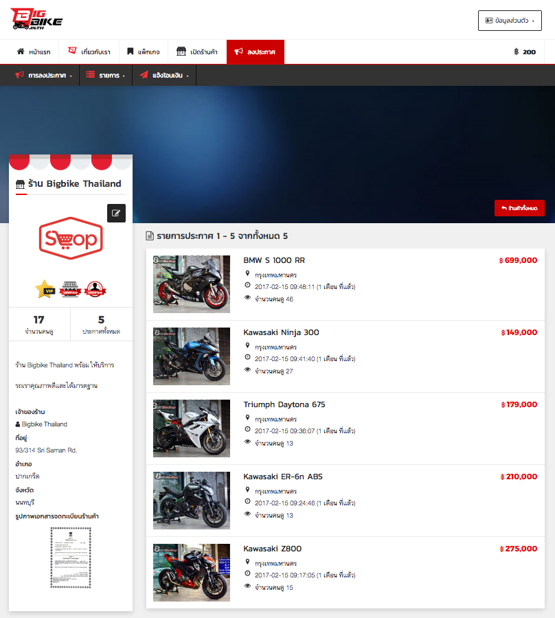 BigBike Thailand Shop Page